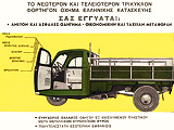 greek-automotive-history-59