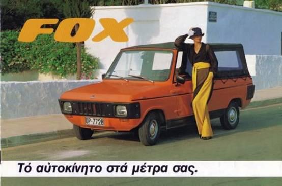 Η ΙΣΤΟΡΙΑ ΚΑΙ Η ΕΞΟΝΤΩΣΗ ΤΗΣ ΕΛΛΗΝΙΚΗΣ ΒΙΟΜΗΧΑΝΙΑΣ ΑΥΤΟΚΙΝΗΤΟΥ Mevea-fox
