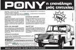 pony-ad1983