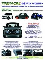 tropical-citycar-greek-electric-car-4