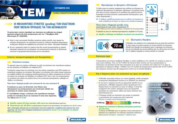 tire-energy-label-grading-2012_a