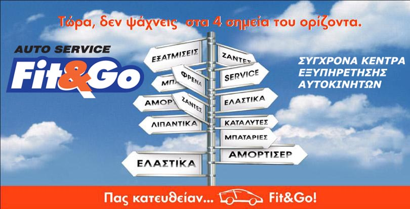 Photo of Kάντε Like και κερδίστε δωρεάν σέρβις στα Fit&Go!