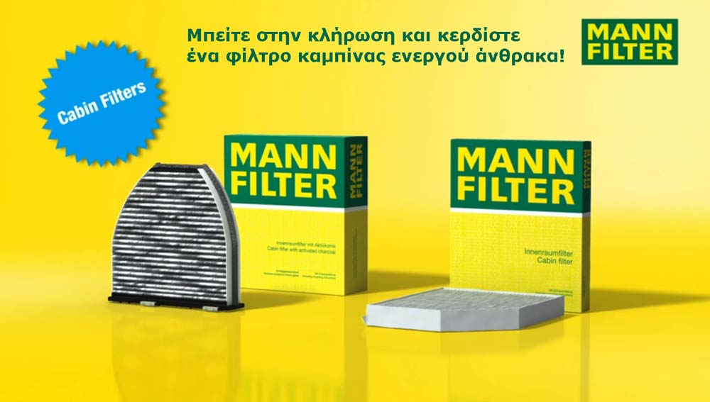 Photo of Κάντε like και κερδίστε φίλτρα καμπίνας MAN-FILTER!