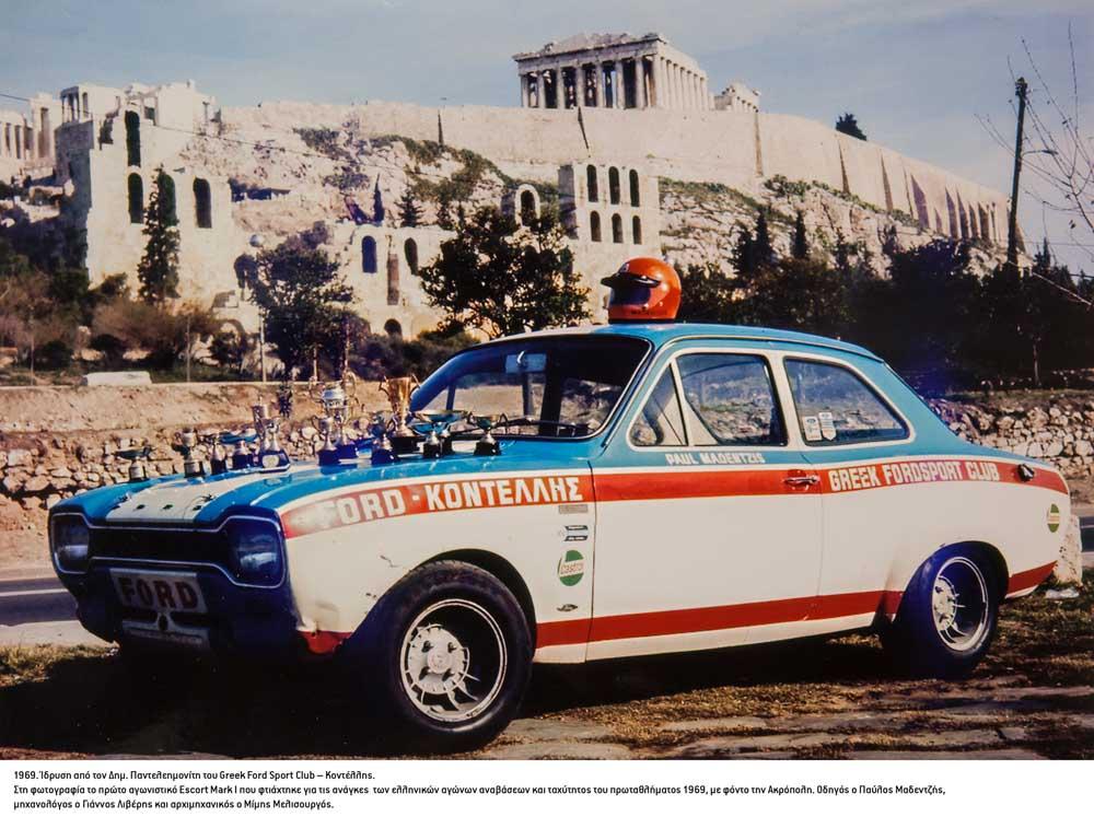 Photo of Ford, 95 χρόνια από την εποχή της Μυτιλήνης.