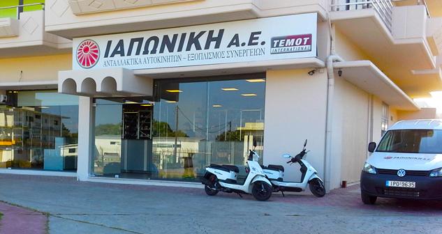 Photo of Νέο κατάστημα Ρόδου