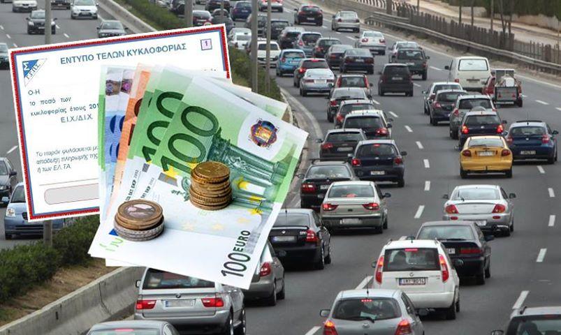 Photo of Καταργούνται τα μηδενικά τέλη κυκλοφορίας – Από φέτος πληρώνουν όλοι!