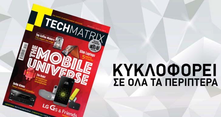 Photo of To Tech Matrix και στα Περίπτερα – Το 20ο τεύχος εγκαινιάζει μια νέα εποχή!