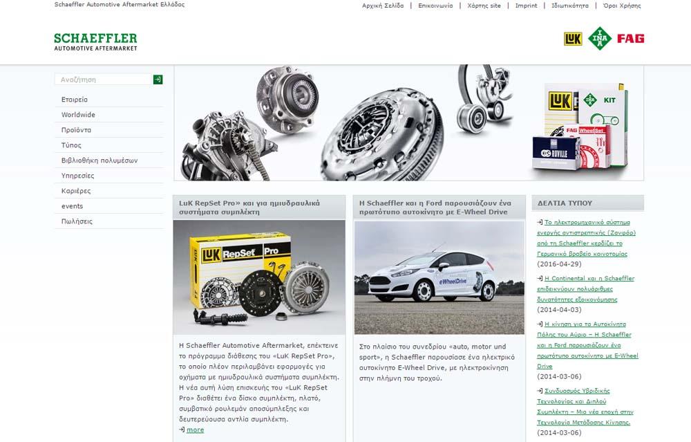 Photo of Νέα ιστοσελίδα της Schaeffler στα ελληνικά!