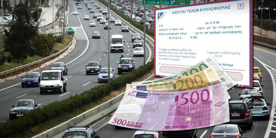 Photo of Τέλη κυκλοφορίας με το μήνα για τα αυτοκίνητα σε ακινησία