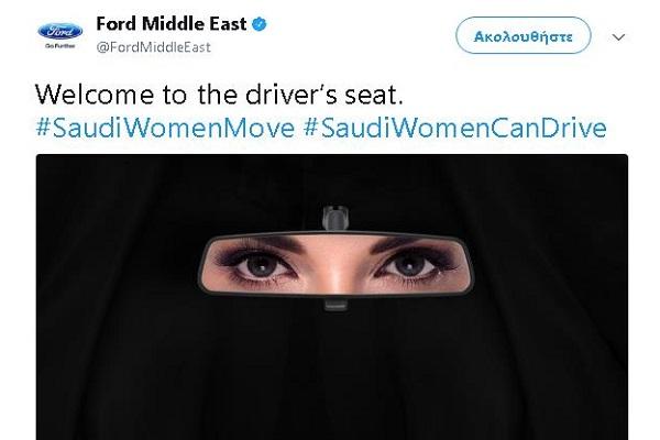 Photo of Σαουδική Αραβία: Διαφημίσεις για γυναίκες οδηγούς!