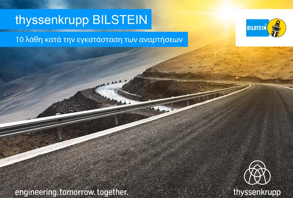 Photo of 10 λάθη κατά την εγκατάσταση των αναρτήσεων BILSTEIN