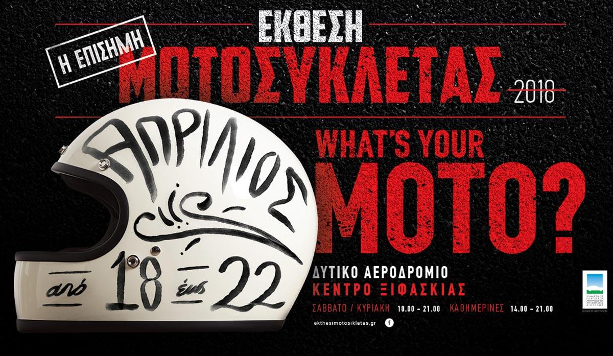 Photo of Η έκθεση μοτοσικλέτας ξεκινά σήμερα – Στο πρώην Δυτ. Αεροδρόμιο στο Ελληνικό