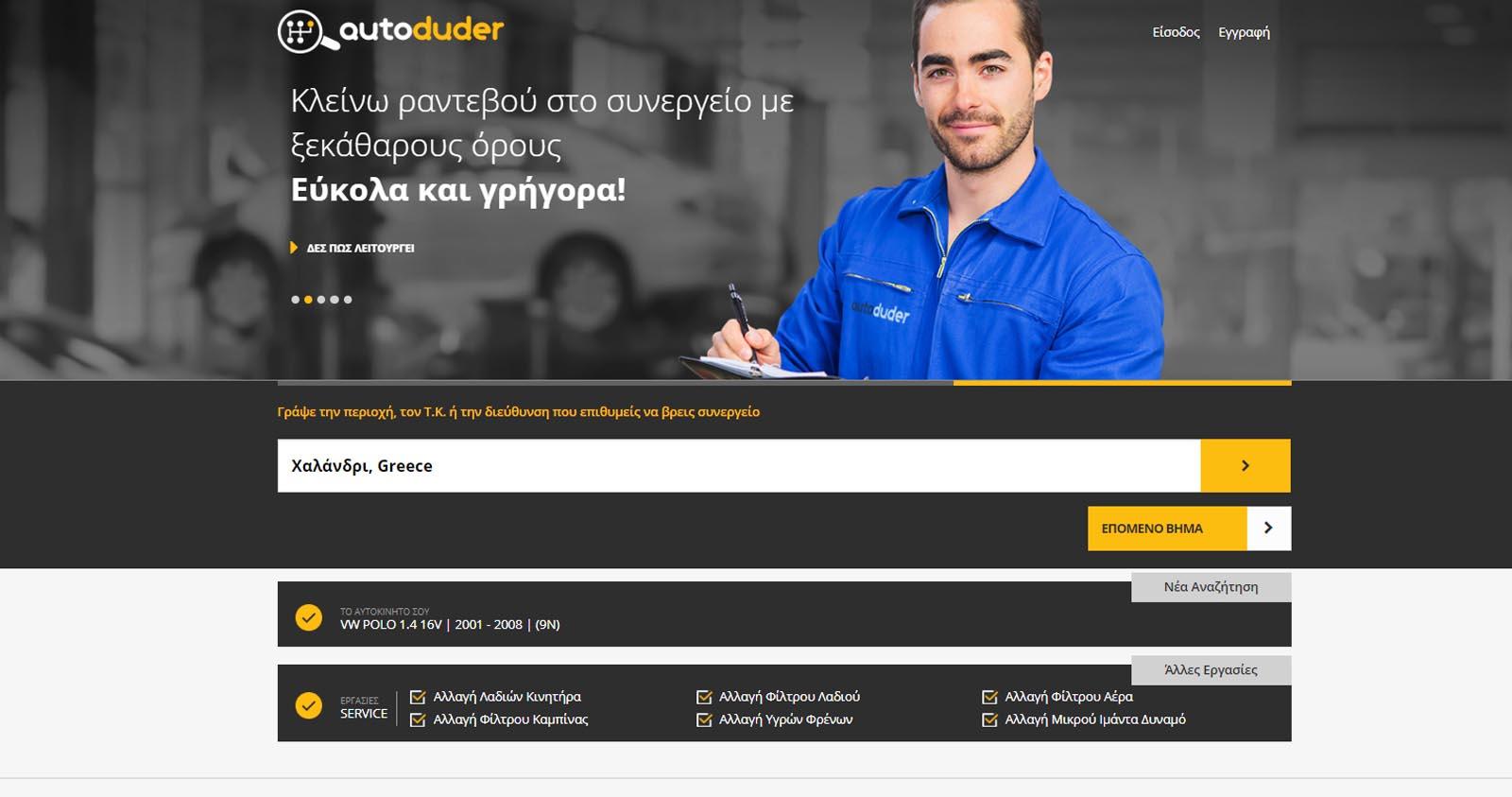 Photo of Autoduder: Εύκολα, απλά και ως 60% πιο οικονομικά!
