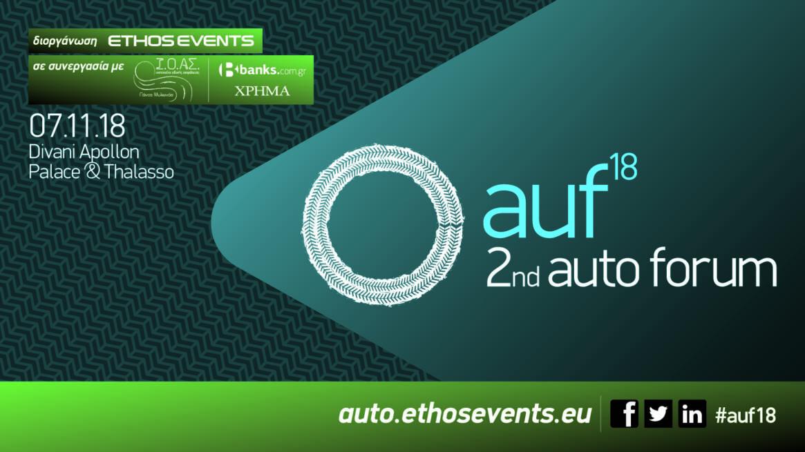Photo of 2nd  Auto Forum: Αναζητήστε το πιο ασφαλές αυτοκίνητο και όχι το πιο γρήγορο!