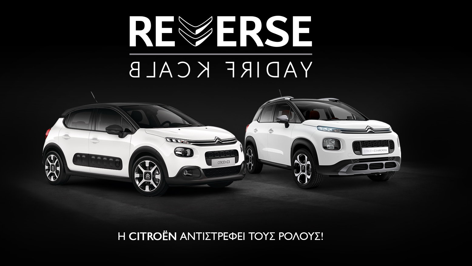 "Photo of ""Reverse Black Friday"" by CITROËN!"