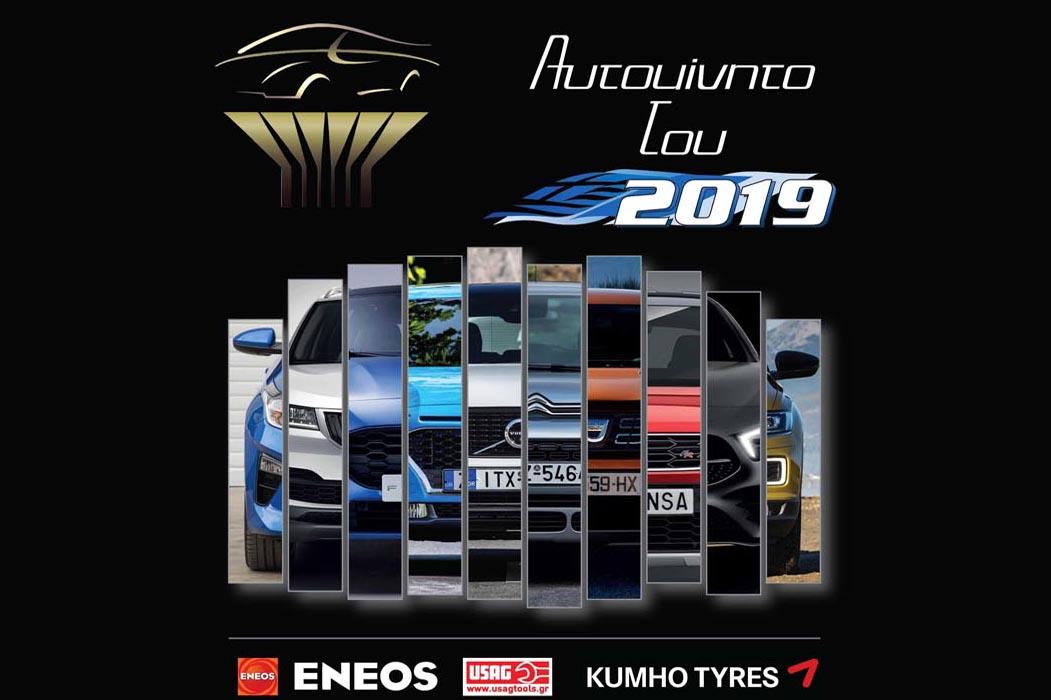 Photo of To Skoda Karoq είναι το «Αυτοκίνητο του 2019»