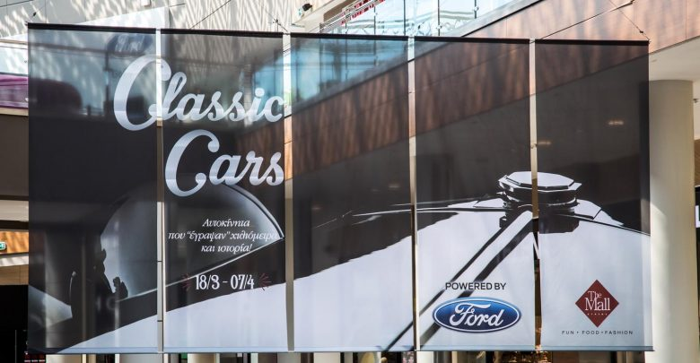 Photo of Έκθεση Kλασικών Aυτοκινήτων με την υποστήριξη της Ford