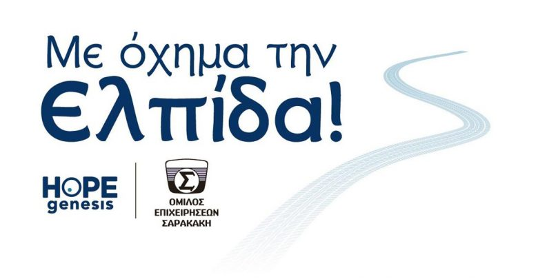 Photo of Πρόγραμμα Εταιρικής Κοινωνικής Ευθύνης του                 Ομίλου Επιχειρήσεων Σαρακάκη