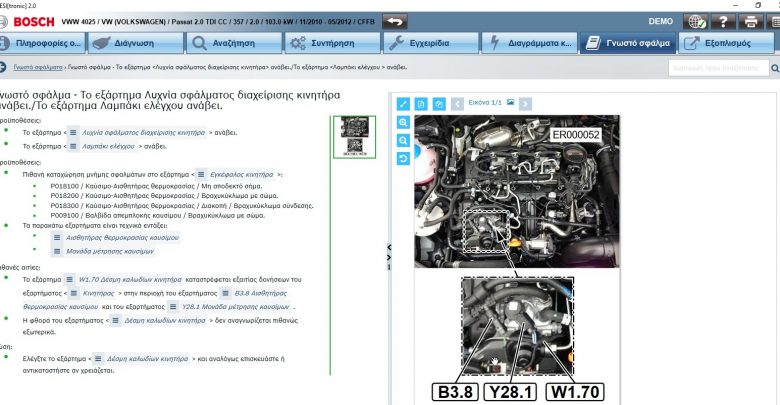 Photo of Λογισμικό Bosch ESI[tronic] Online για τα συνεργεία με νέα χαρακτηριστικά και γρηγορότερες ενημερώσεις