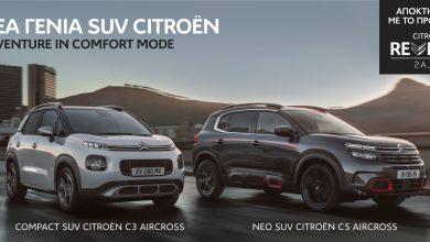 Photo of Citroen Reverse Sales για τα C3 Aircross & C5 Aircross