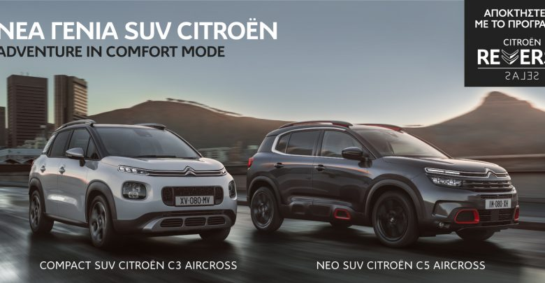 Photo of Citroen Reverse Sales για τα C3 Aircross & C5 Aircross
