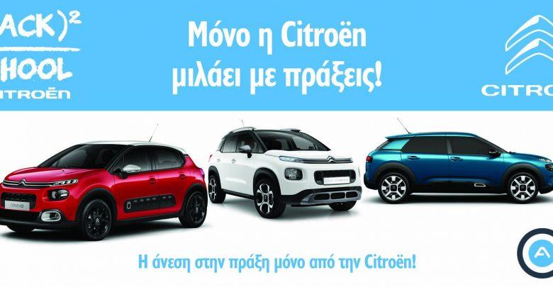 Photo of Νέα προωθητική ενέργεια «Citroën Back to School»