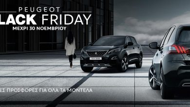 Photo of Και πάλι «Blackfriday by Peugeot» για τρίτη διαδοχική χρονιά!