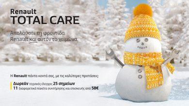 Photo of Renault Total Care Winter 2019: Η ολοκληρωμένη προστασία Renault μαζί σας και αυτό το χειμώνα!