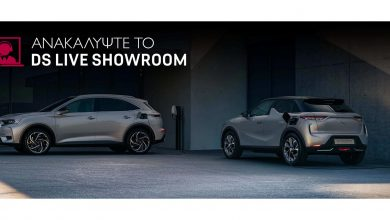 Photo of DS Live Showroom: Η νέα διαδραστική υπηρεσία της DS Automobiles Hellas!