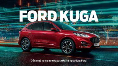 Photo of Ford: κάντε test drive τo νέο Kuga και επωφεληθείτε με έκπτωση έως 955€!